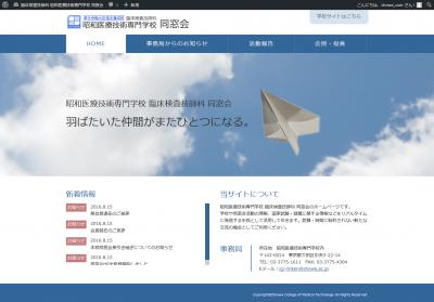 昭和医療技術専門学校「同窓会サイト」TOPページ