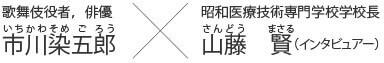 歌舞伎役者、俳優 市川染五郎と昭和医療技術専門学校学校長 山藤賢(インタビュアー)