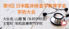 第9回 日本臨床検査学教育学会学術大会