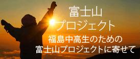 富士山プロジェクト