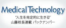 メディカル・テクノロジー